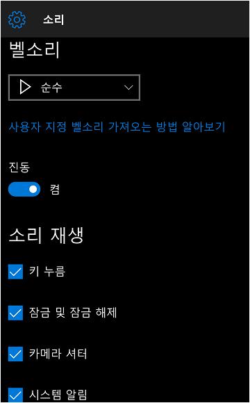 windows 10 mobile에서 벨소리를 변경하는 방법