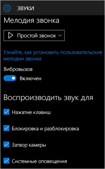 как изменить мелодию звонка в windows 10 mobile