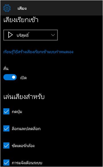 วิธีการเปลี่ยนเสียงเรียกเข้าในมือถือ windows 10
