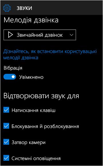як змінити мелодію дзвінка у windows 10 mobile