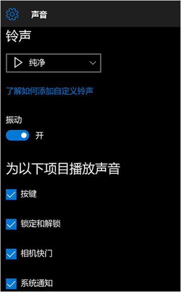 如何在 windows 10 移动版中更改铃声