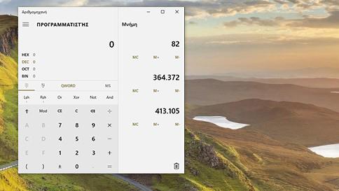 τι νέο υπάρχει στην αριθμομηχανή στα windows10;