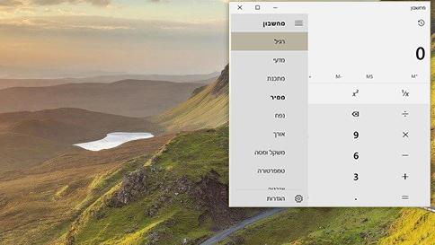 מה חדש במחשבון ב- windows10