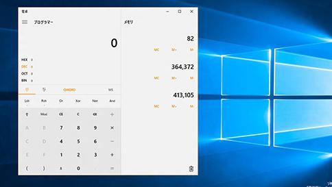 windows 10 の電卓の新機能