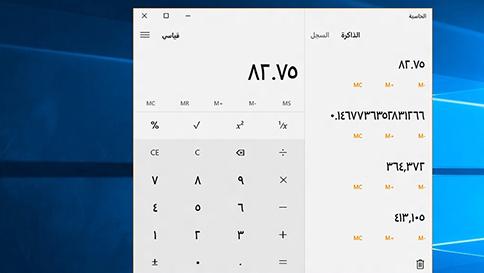 ما الجديد في تطبيق الحاسبة في windows 10