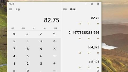 windows10 계산기의 새로운 기능