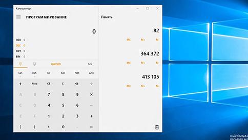 новые возможности калькулятора в windows 10