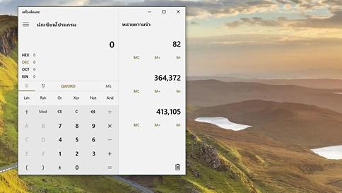 มีอะไรใหม่เกี่ยวกับการคำนวณใน windows 10
