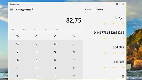 що нового в калькуляторі у windows 10