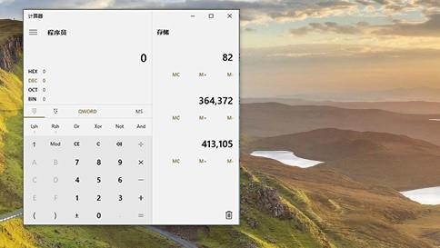 windows10 的计算器中的新增功能