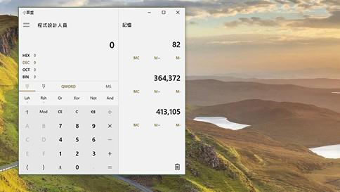 windows10 的小算盤有哪些新功能?