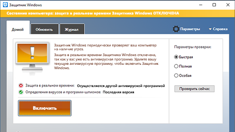 проверка элемента с помощью защитника windows